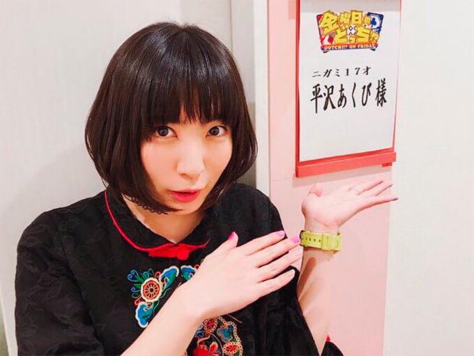 平沢あくびさん 出展:平沢あくび|ニガミ17才 twitter