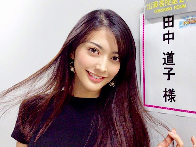 田中道子さん 出典:田中道子さんインスタグラム