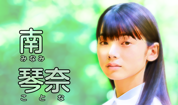 南琴奈さん(参考:「少女記録」https://www.shoujokiroku.jp/より)